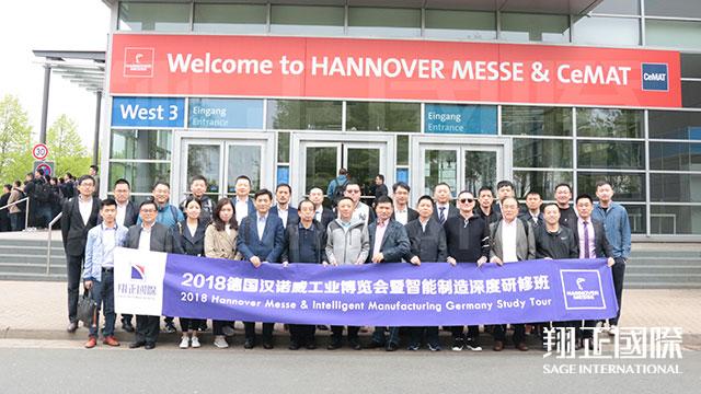2018德国汉诺威工业博览会深度研修班
