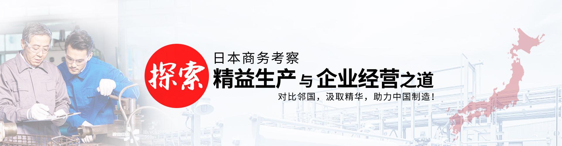 日本精益生产