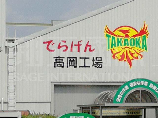 高冈工厂生产线参观