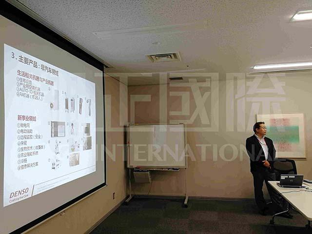 日本电装:交流座谈进行中
