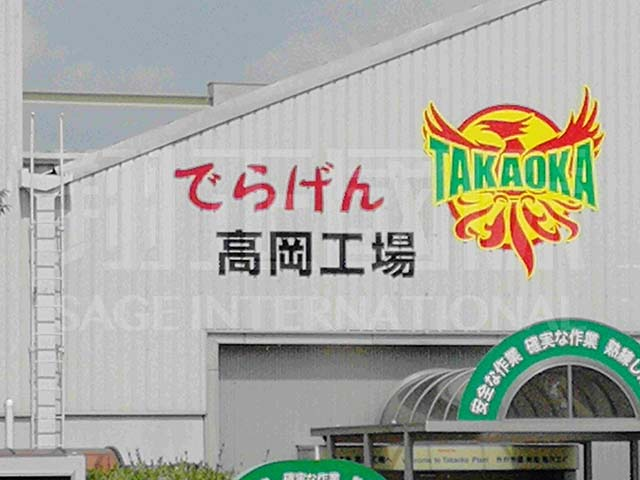 丰田汽车:高冈工厂参观(拍摄限制)