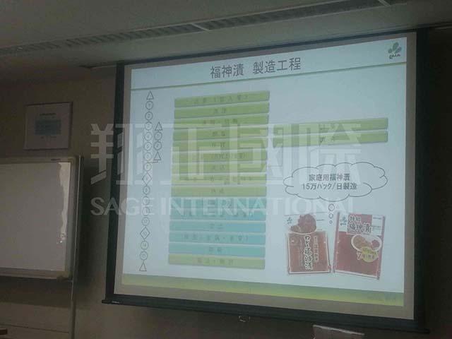 新进株式会社考察3