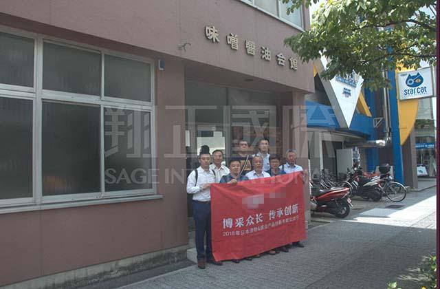 爱知县味曾溜酱油协会