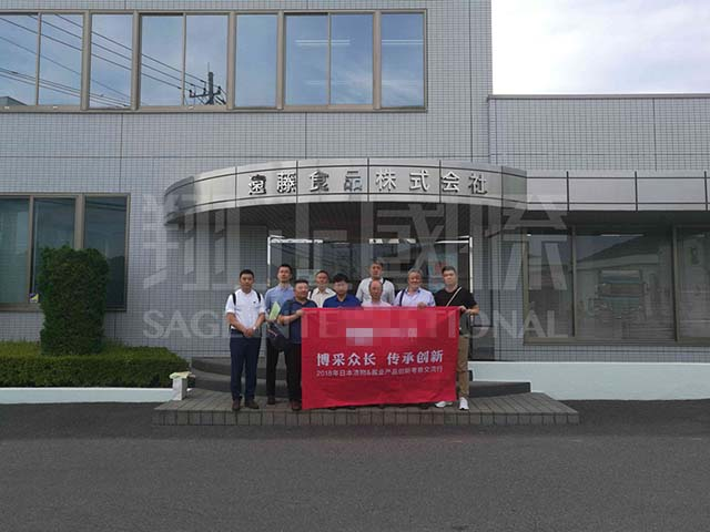 远藤食品株式会社