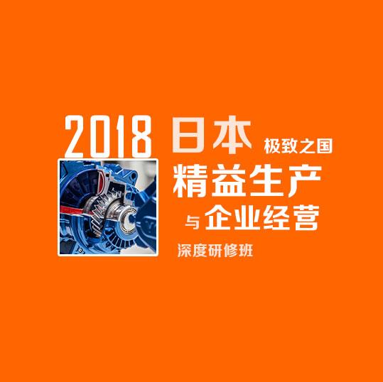 2018年11月 日本精益生产与企业经营深度研修班