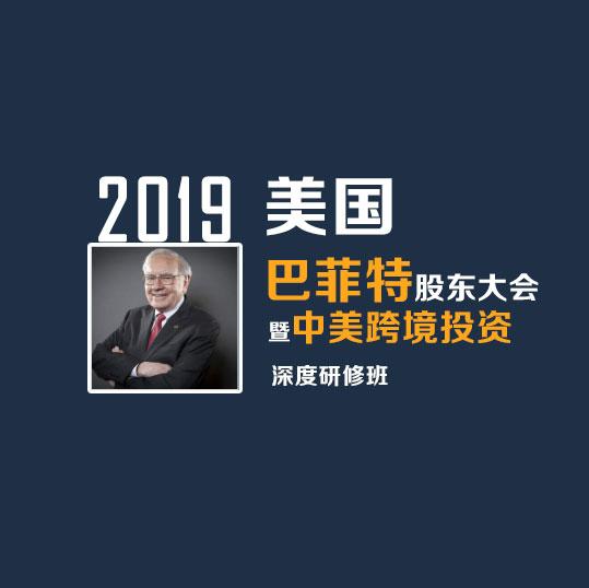 2019美国巴菲特股东大会暨中美跨境投资深度研修班
