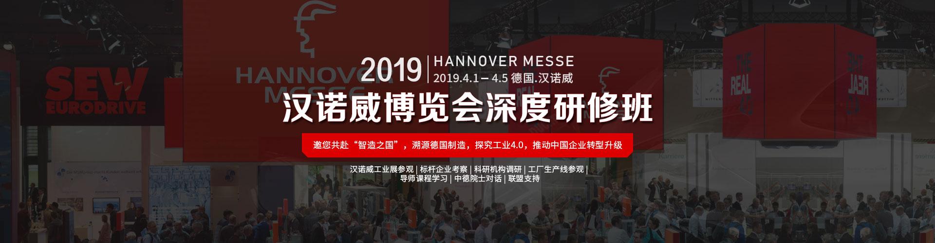 2019汉诺威工业博览会