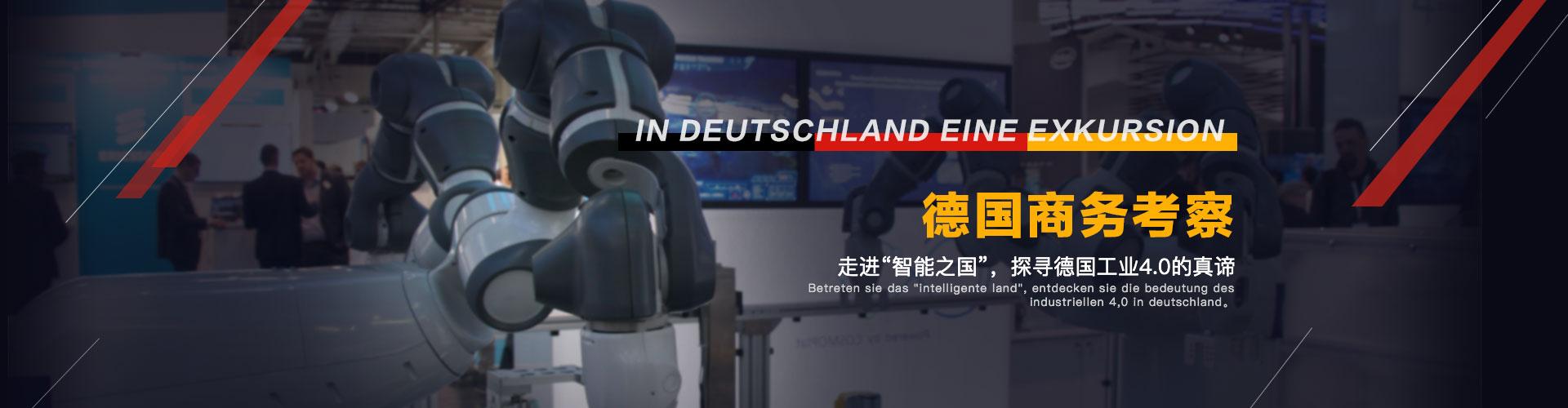德国商务考察