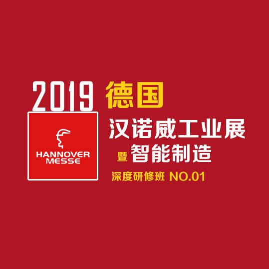 2019德国汉诺威工业博览会暨智能制造深度研修班NO.01