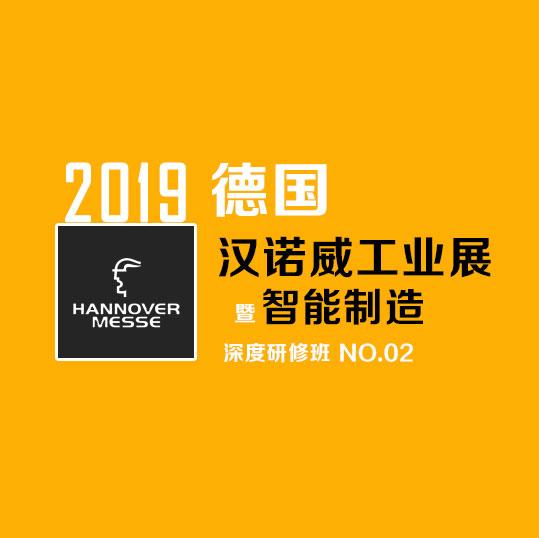 2019德国汉诺威工业博览会暨智能制造深度研修班NO.02