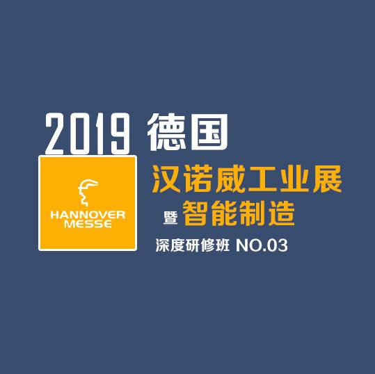 2019德国汉诺威工业博览会暨智能制造深度研修班NO.03