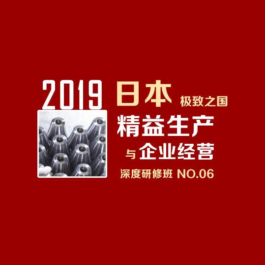 2019年5月 日本精益生产与企业经营深度研修班NO.06
