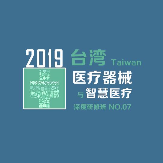 2019年6月 台湾医疗器械与智慧医疗深度研修班