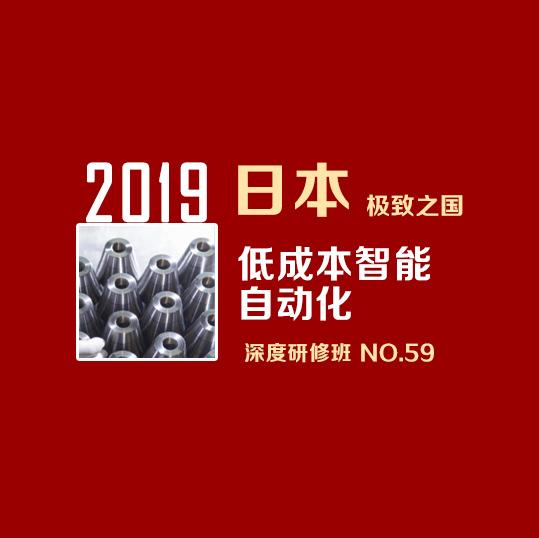 2019年10月 日本低成本智能自动化深度研修班NO.59
