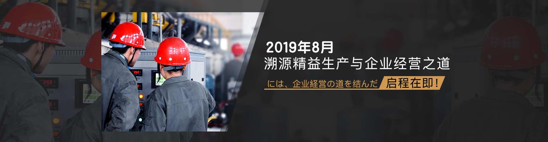 日本精益生产与企业经营深度研修班