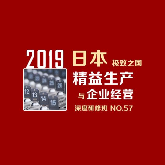 2019年8月 日本精益生产与企业经营深度研修班NO.57