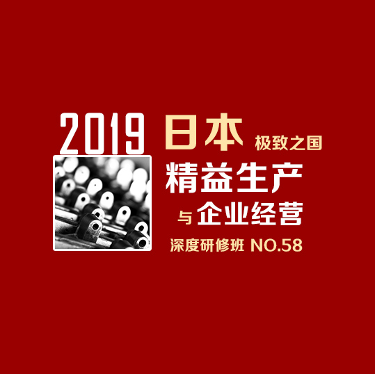 2019年9月 日本精益生产与企业经营深度研修班NO.58