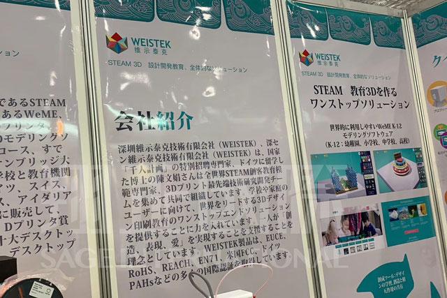日本教育装备技术展5