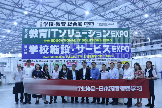 日本教育装备技术展1
