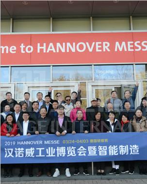 2019德国汉诺威工业博览会暨智能制造深度研修(一)