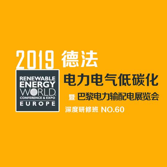 2019年11月 德法电力电气低碳化暨巴黎电力输配电展深度研修班NO.60