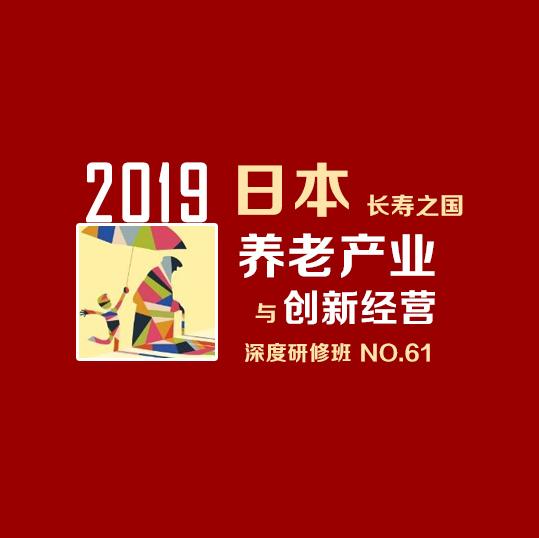 2019年11月 日本养老产业与创新经营深度研修班NO.61
