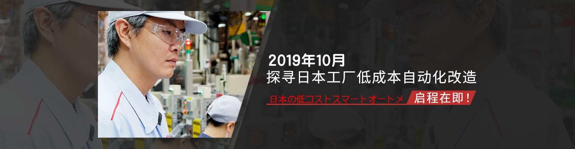 日本低成本智能自动化深度研修