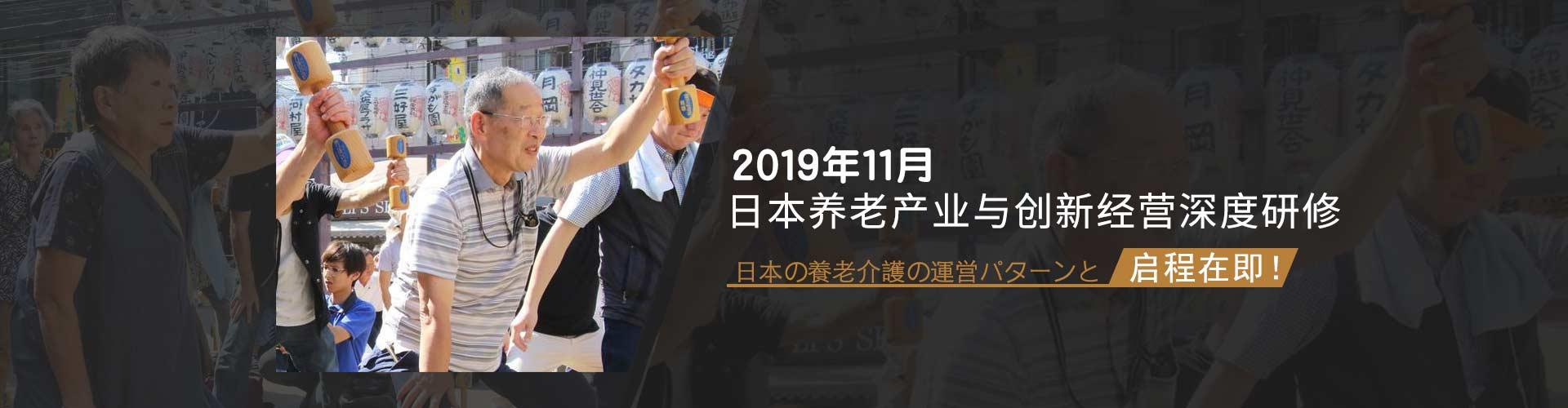 2019日本养老产业与创新经营深度研修
