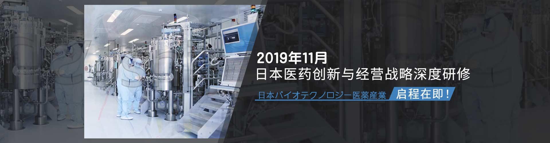 2019日本医疗研发与创新经营深度研修