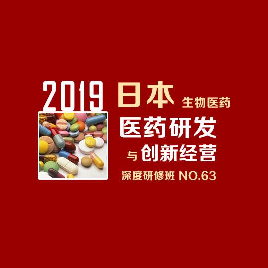 2019年11月 日本医药研发与创新经营深度研修班NO.63