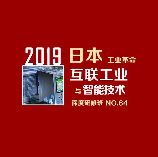 2019年12月 日本互联工业与智能技术深度研修班NO.64