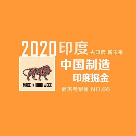 2019年12月去印度,搏未来!中国制造印度掘金商务考察团NO.65
