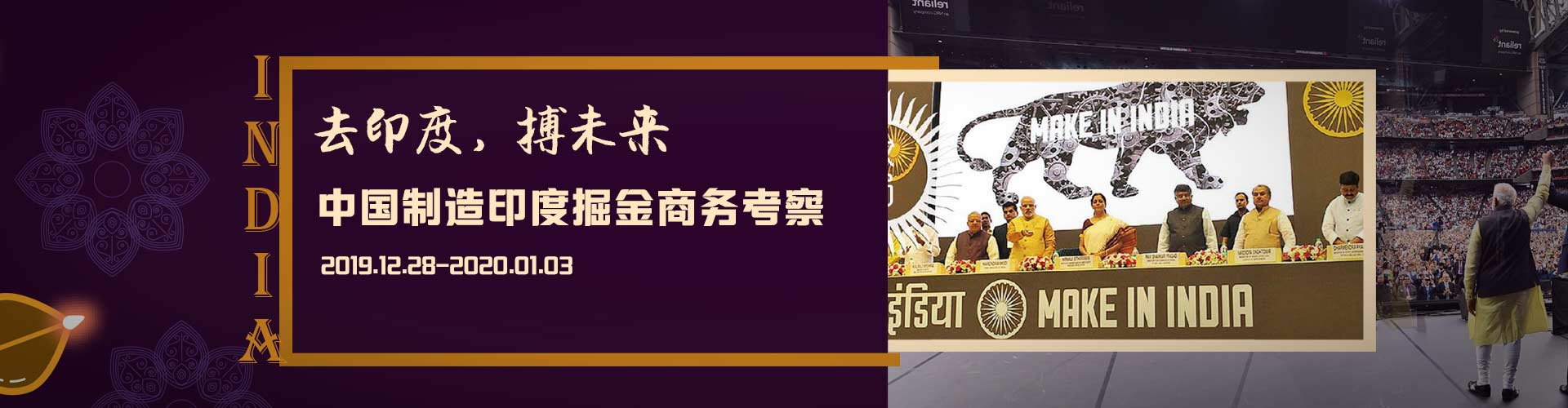 中国制造印度掘金商务考察团
