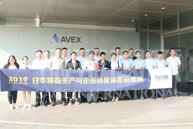 AVEX多度工厂