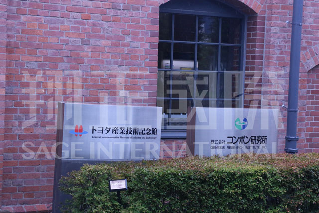 丰田产业技术馆2