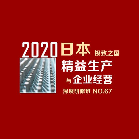 2020年3月 日本精益生产与企业经营深度研修班NO.67