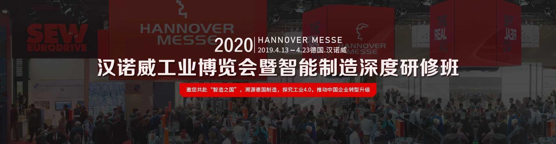 2020德国汉诺威展暨智能制造深度研修班