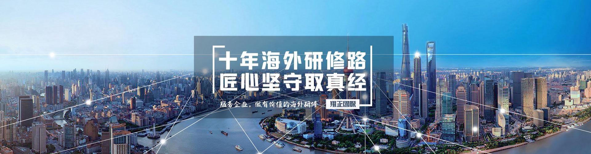翔正国际成立10周年