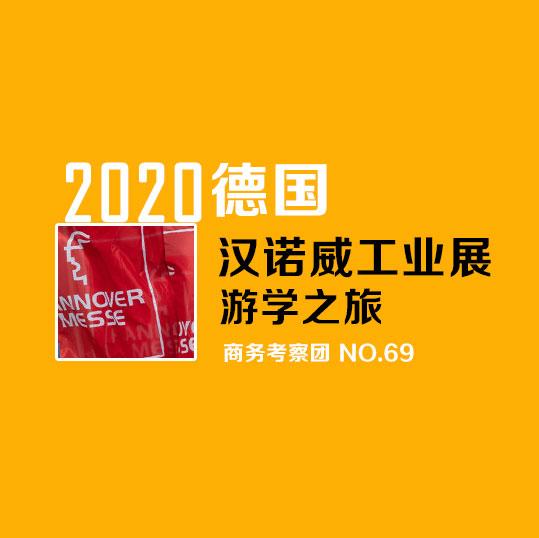 2020年德国汉诺威工业博览会游学之旅NO.69