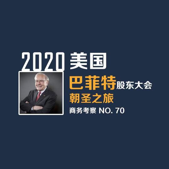 2020年5月美国巴菲特股东大会朝圣之旅NO.70