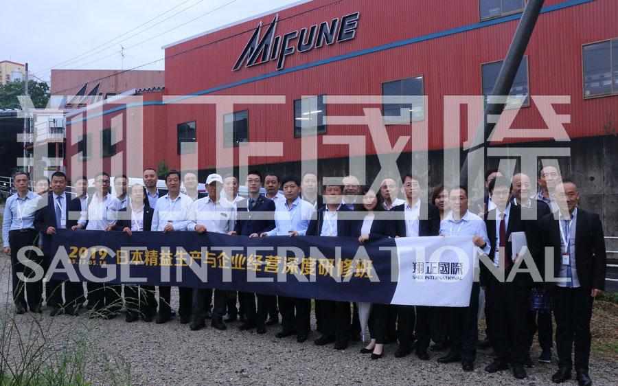 2019年日本参访精益生产管理标杆企业三船工坊