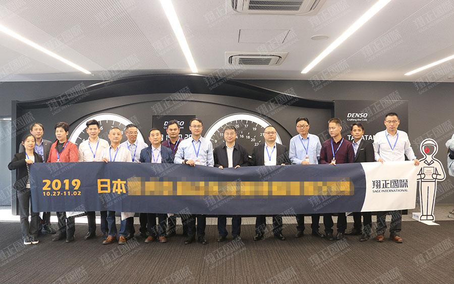 2019年日本汽车配件供应商标杆企业参访之走进电装