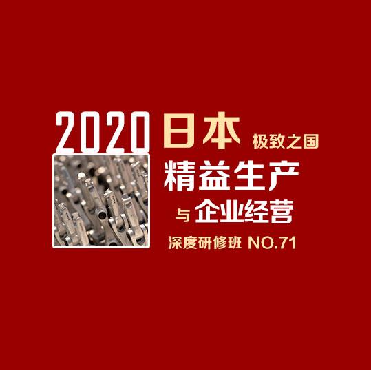 2020年5月 日本精益生产与企业经营深度研修班NO.71