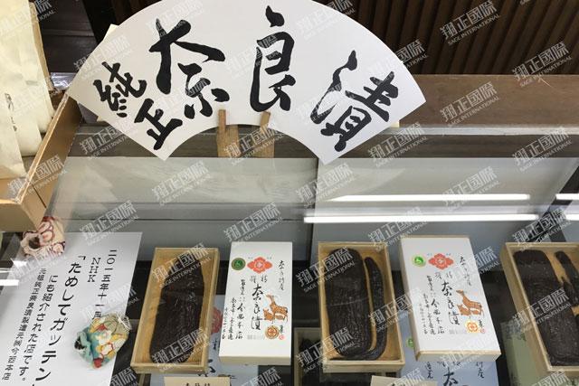 25奈良渍老店参访