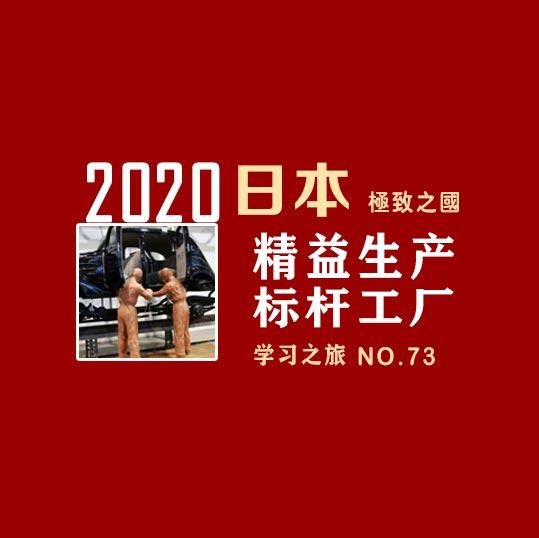 2020年7月 日本精益生产标杆工厂学习之旅NO.73