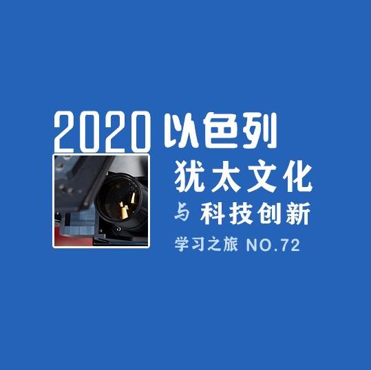 2020年6月以色列犹太文化与科技创新学习之旅NO.72