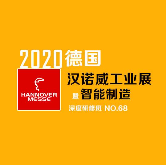2020年7月 德国汉诺威工业博览会暨智能制造深度研修班NO.68