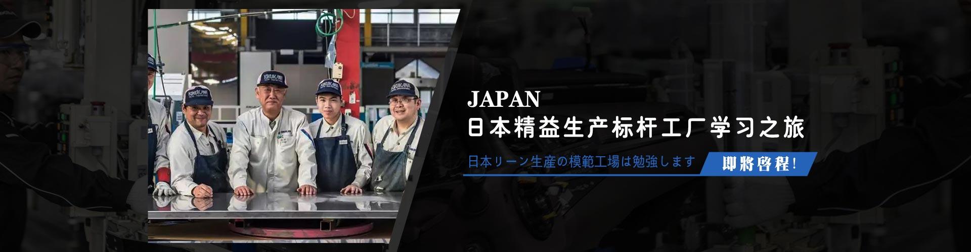 日本标杆工厂考察