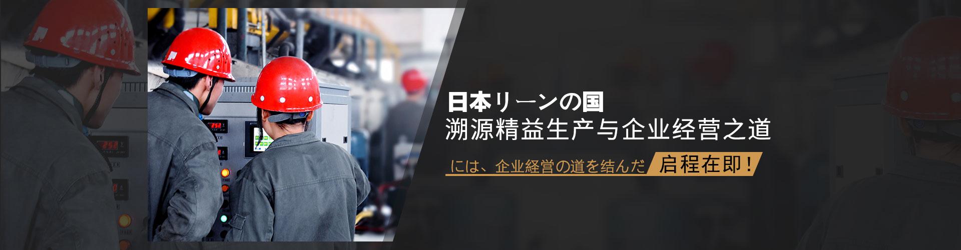 2020年日本精益生产与企业经营深度研修班