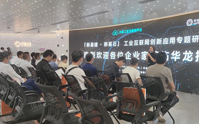 翔正国际 ● 数字工业知识中心负责人致辞